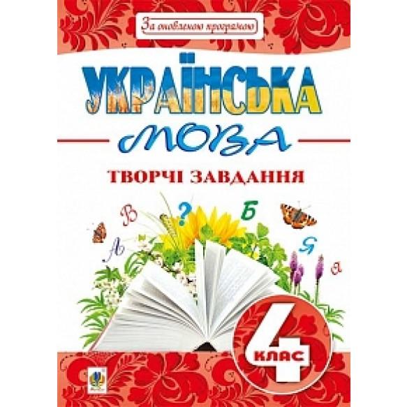 Українська мова Творчі завдання 4 клас За оновленою програмою