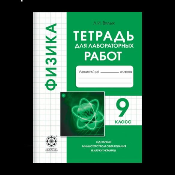 Тетрадь Для Лабораторных Работ По Физике Для 9 Класса Решебник