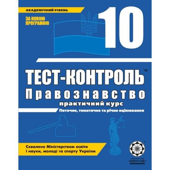 Тест-контроль 10 класс Правоведение