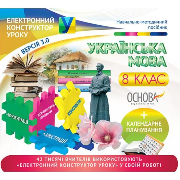Электронный конструктор урока Украинский язык 8 класс