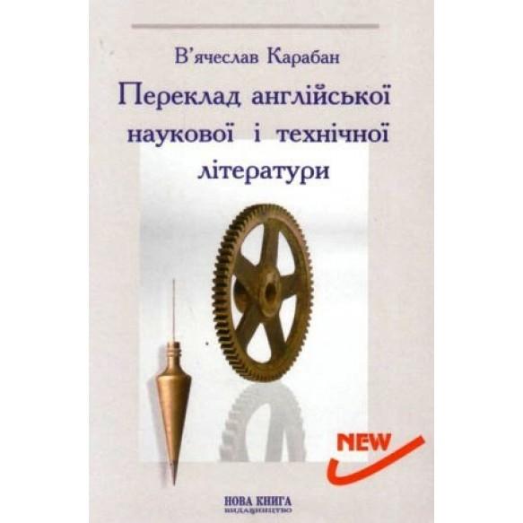 Перевод английской научной и технической литературы Карабан