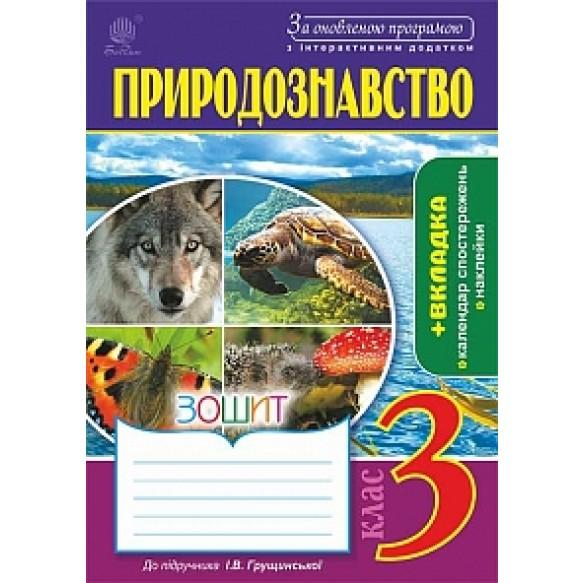 Природознавство Зошит для 3 класу до підручника Грущинської За оновленою програмою