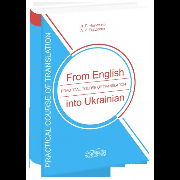 Практический курс перевода с английского языка на украинский