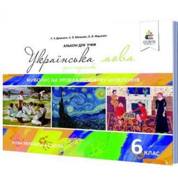 Українська мова 6 клас Живопис на уроках розвитку мовлення