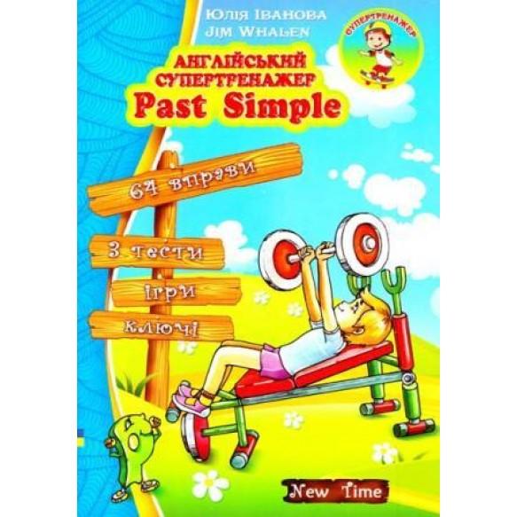 Past Simple Англійський супертренажер