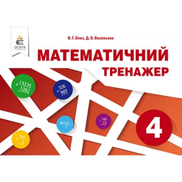 Математичний тренажер 4 клас Бевз