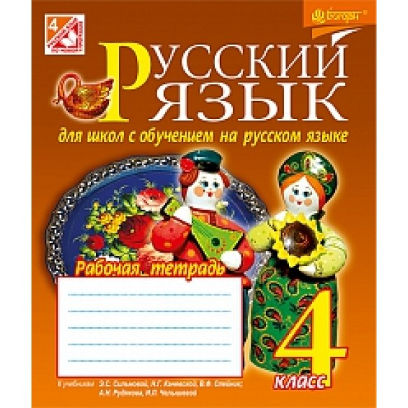 Русский язык Рабочая тетрадь 4 кл (к учебн. Э.С. Сильновой)