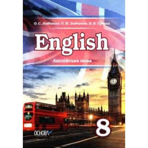 Любченко Английский язык 8 класс Учебник