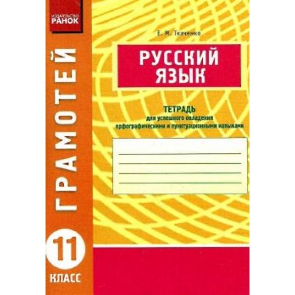 Грамотей Русский язык 11 класс