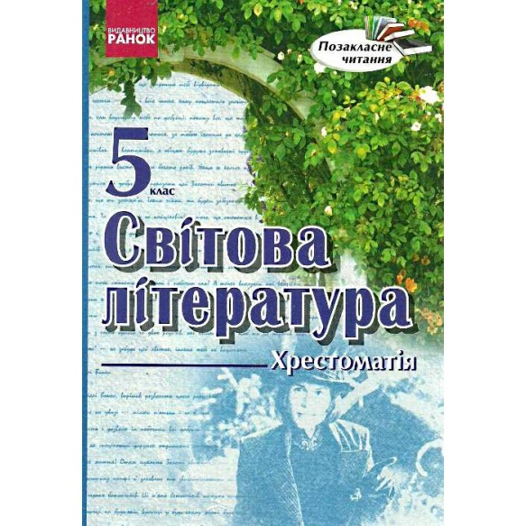 Мировая литература Хрестоматия 5 класс