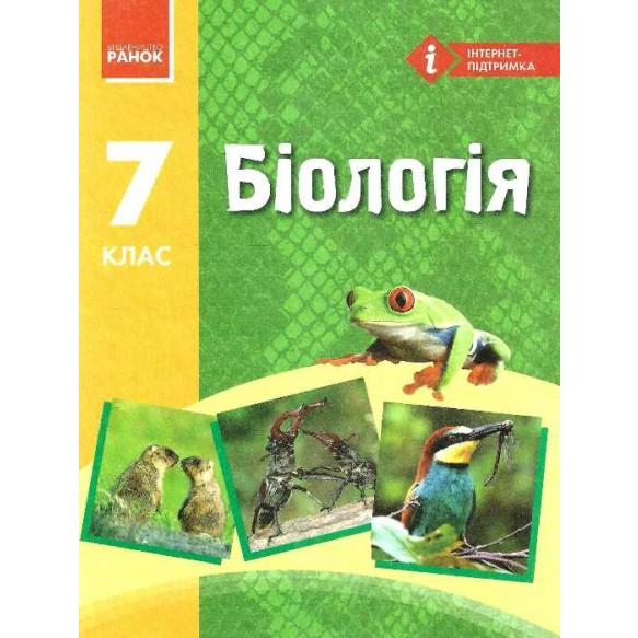 Учебник Биология 7 класс Запорожец