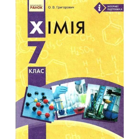 Учебник Химия О.В. Григорович