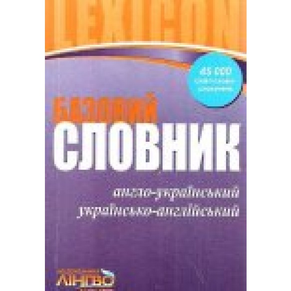 Англо украинский украинско английский словарь