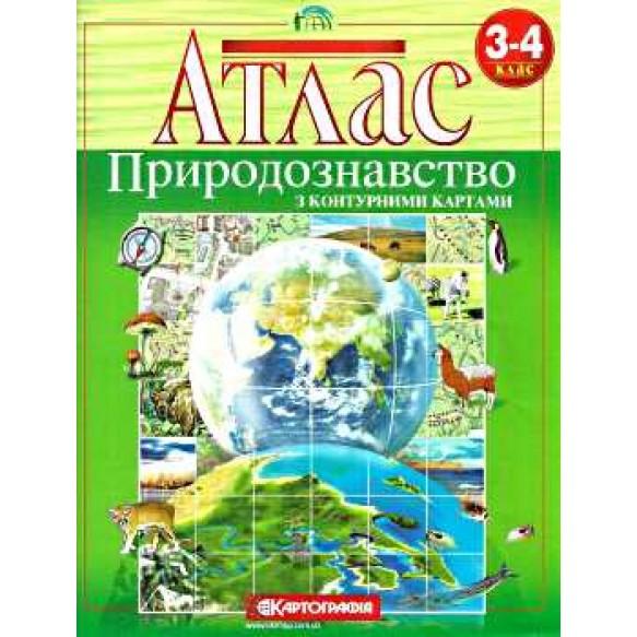 Атлас Природоведение для 3-4 классов с контурными картами Картография