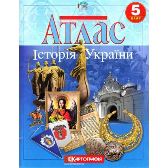 Атлас  История Украины для 5 класса с контурными картами  Картография