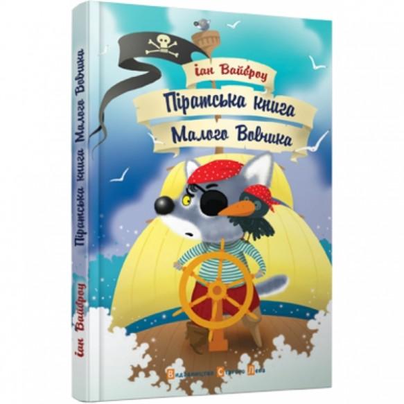 Пиратская книга Малого Вовчика