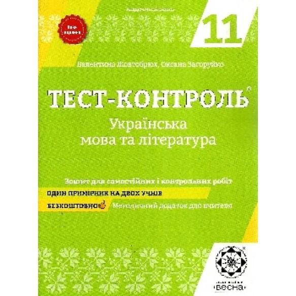 Тест-контроль Украинский язык и литература 11 класс