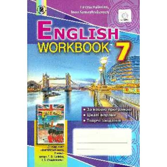 Калініна 7 клас Англійська мова Робочий зошит (для спец. шкіл)