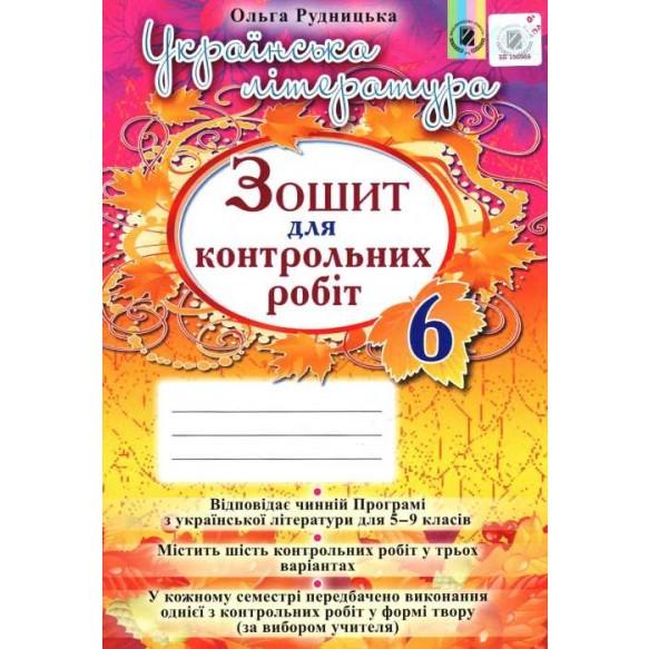 Зошит для контрольних робіт з української літератури 6 клас Рудницька
