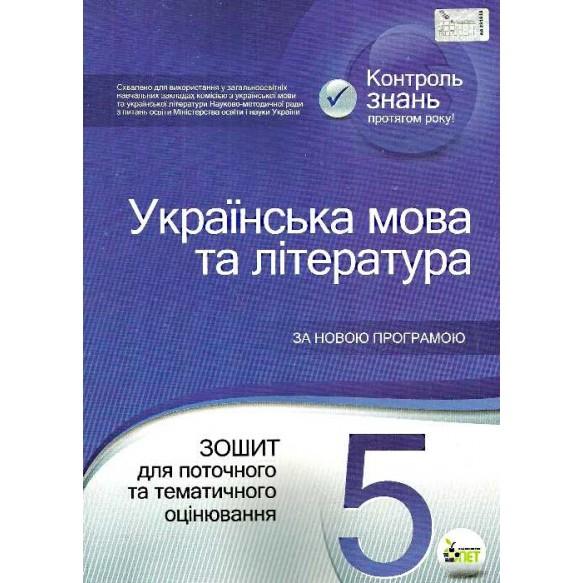 Украинский язык и литература 5 класс Тетрадь для текущего и тематического оценивания для школ с русским языком обучения