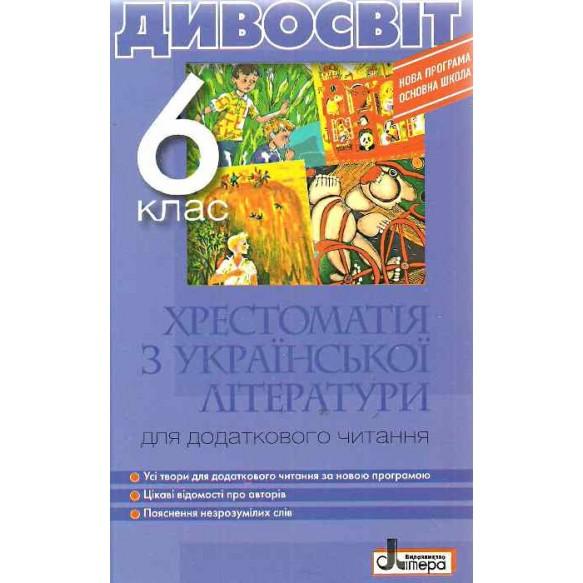 Дивосвіт  Хрестоматия по украинской литературе для дополнительного чтения 6 класс