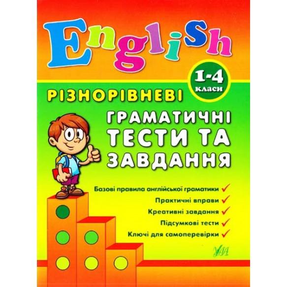 Разноуровневые грамматические тесты и задачи
