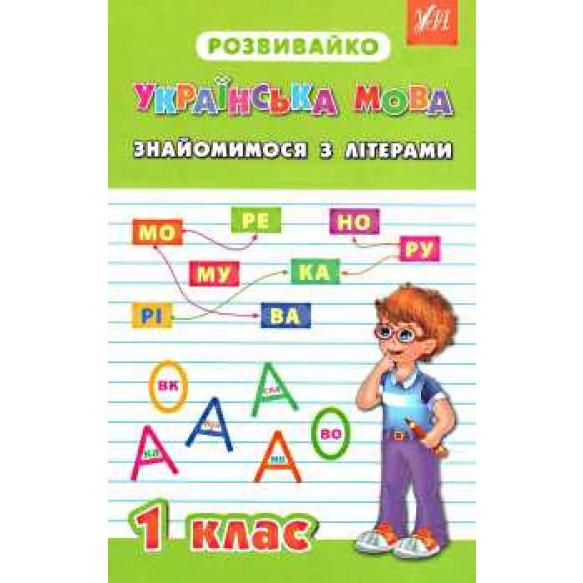 Розвивайко  Українська мова Знайомимося з літерами 1 клас