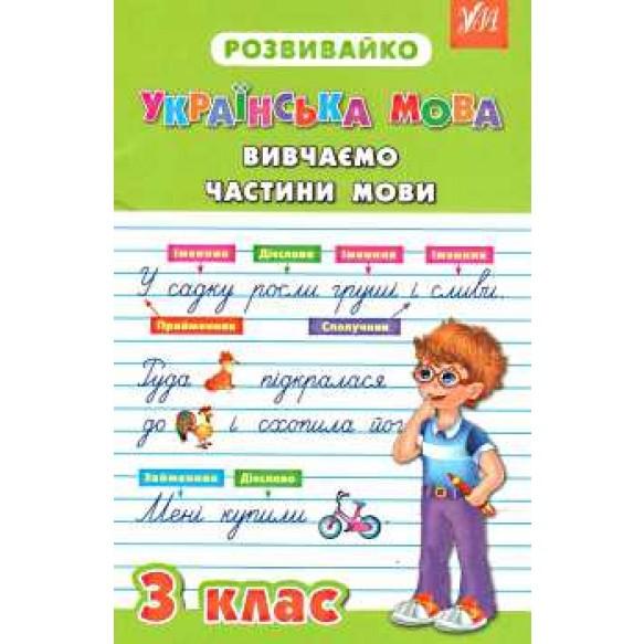 Розвивайко  Українська мова  Вивчаємо частини мови 3 клас
