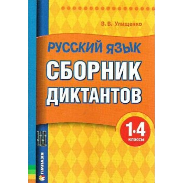 Русский язык Сборник диктантов 1-4 классы