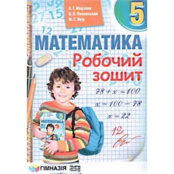 "Мерзляк Математика 5 класс Рабочая тетрадь ""Гимназия"""