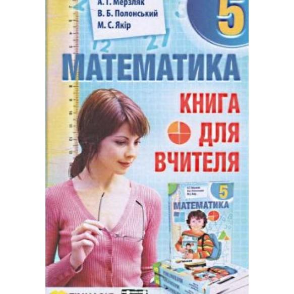 """Мерзляк Математика 5 класс Книга для учителя """"Гимназия"""""""