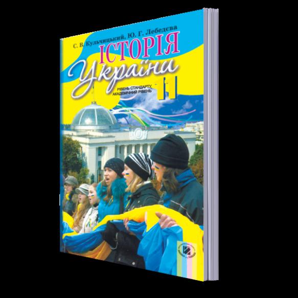 История Украины 11 класс Кульчицкий С. Уровень стандарта академический уровень