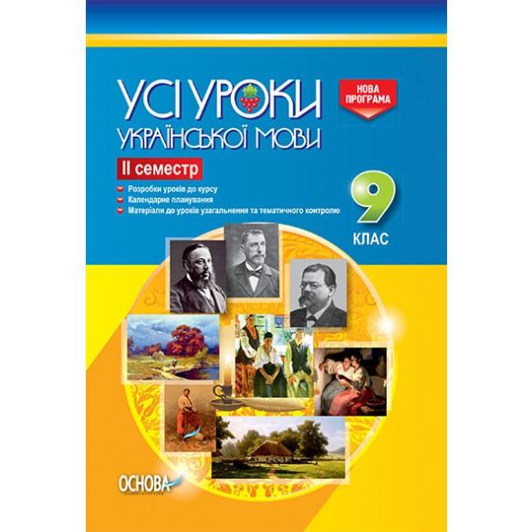 Все уроки украинского языка 9 класс 2 семестр