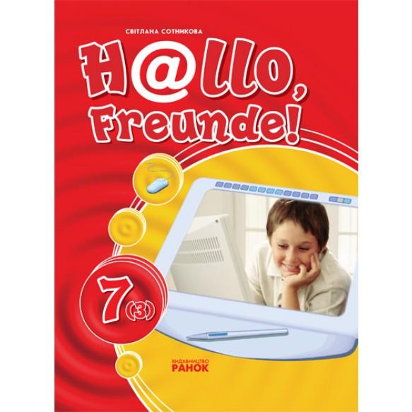 Hallo  Freunde  Учебник немецкого языка  7 (3)  по новой программе 2-й иностранный язык
