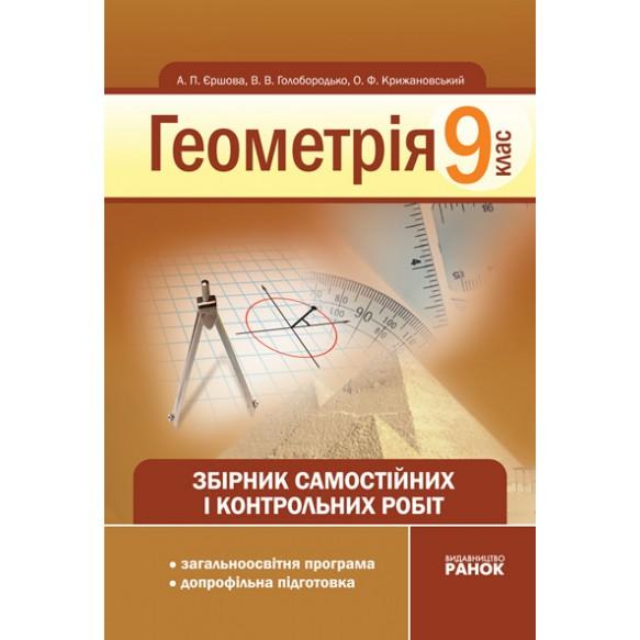 Геометрия 9 класс Сборник задач для самостоятельных и контрольных работ