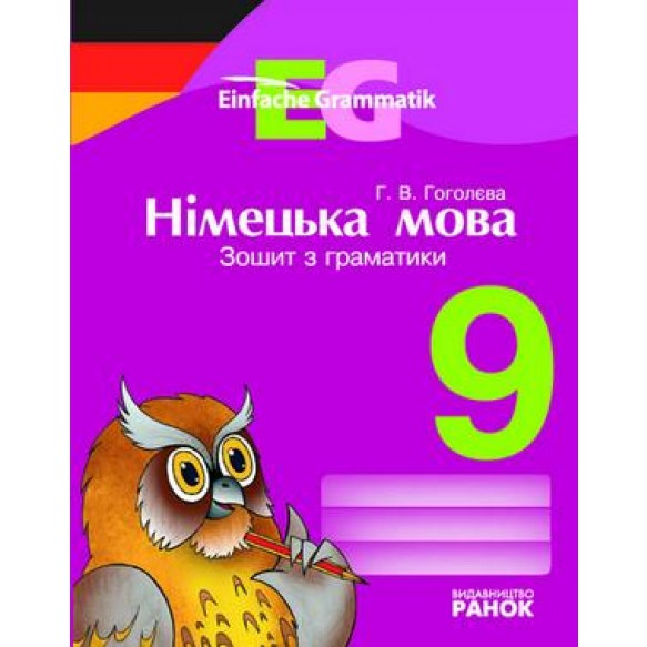 Немецкий язык 9 класс Тетрадь по грамматике Серия Einfache Grammatik
