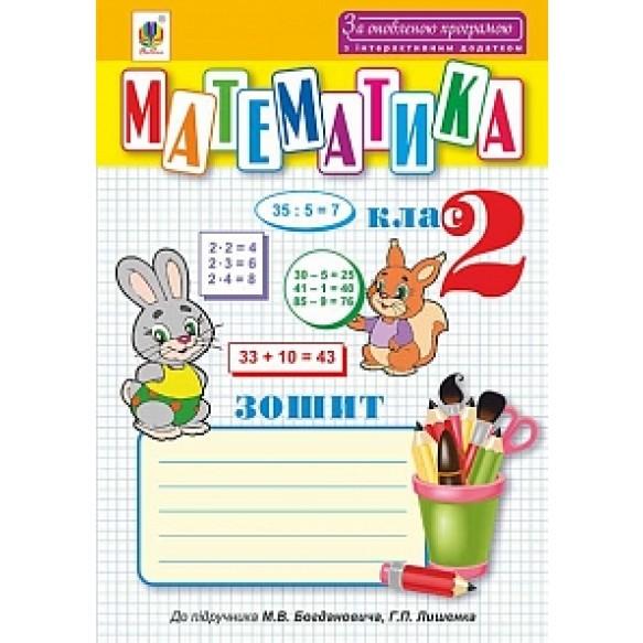 Математика 2 клас Робочий зошит Ч1/Ч2 (до підр. Богдановича, Лишенка) За оновленою програмою з інтерактивним додатком