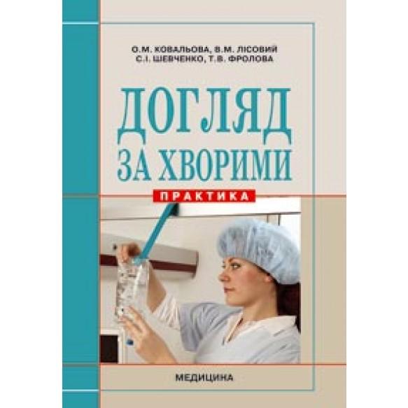 Уход за больными Практика Учебник - 2-е издание исправленное