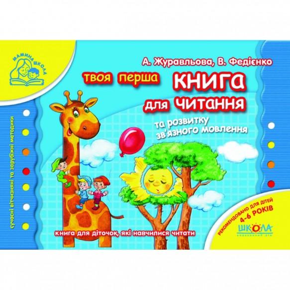 Мамина школа Твоя первая книга для чтения и развития связной речи