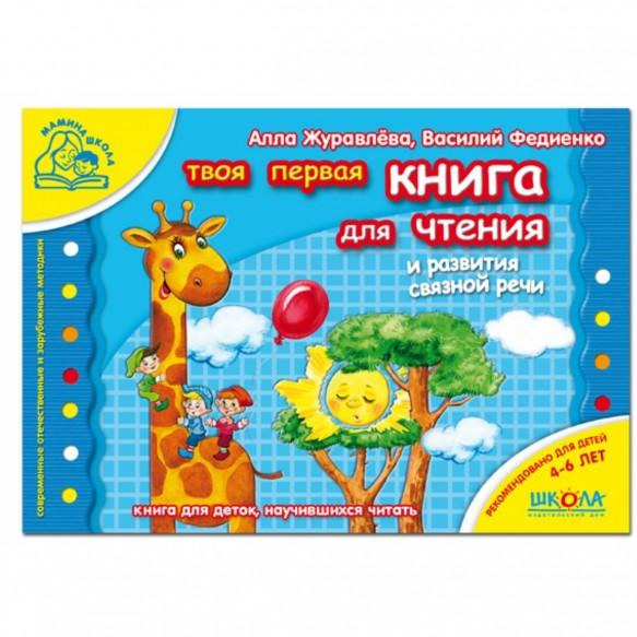 Мамина школа Твоя первая книга для чтения (русс.)