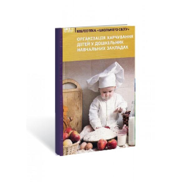 Організація харчування дітей у дошкільних навчальних закладах