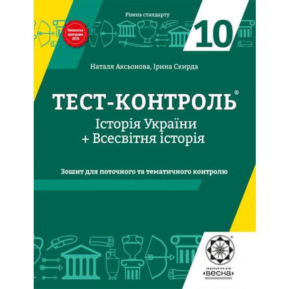 Тест-контроль 10 класс История Украины + Всемирная история