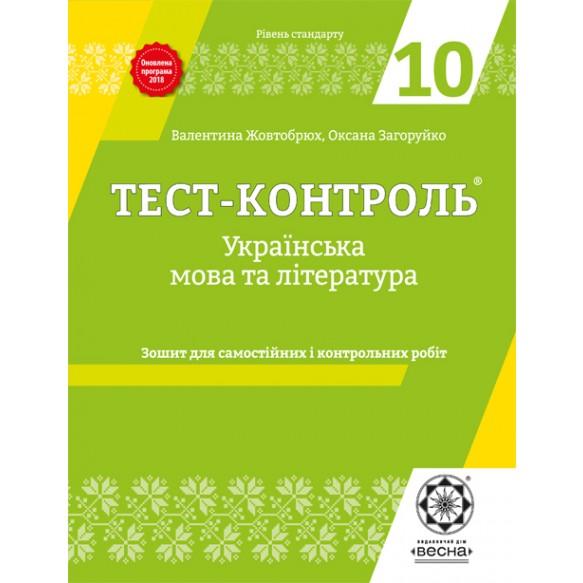 Тест контроль 10 класс Украинский язык и литература