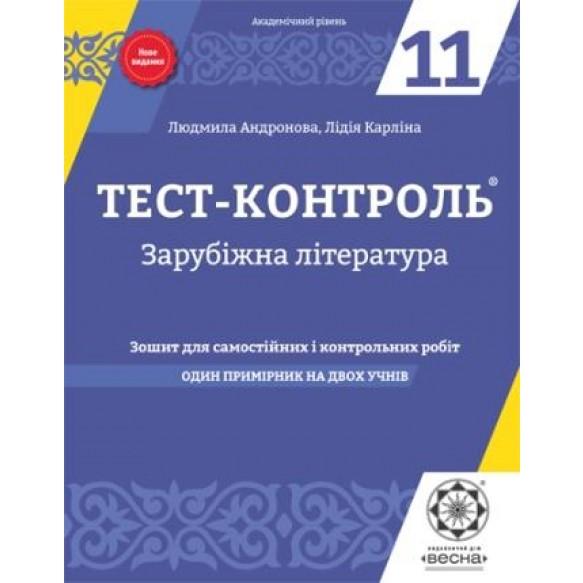 Тест-контроль Мировая литература 11 класс