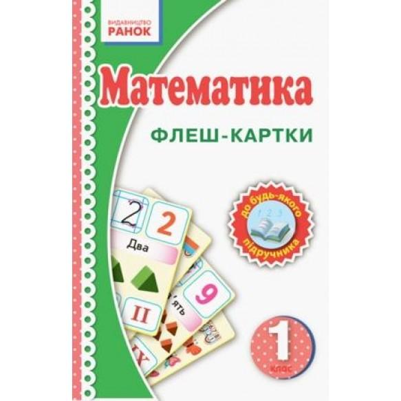 Флеш-картки 1 клас Математика НУШ