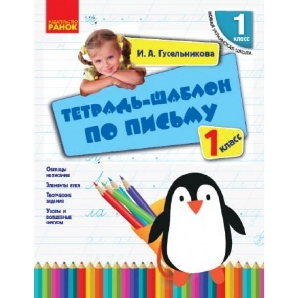 Гусельникова Тетрадь-шаблон по письму 1 класс НУШ 2018