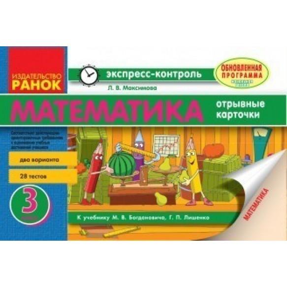 Экспресс-контроль Математика 3 класс (к учебнику М.В. Богдановича, Г. П. Лышенко)