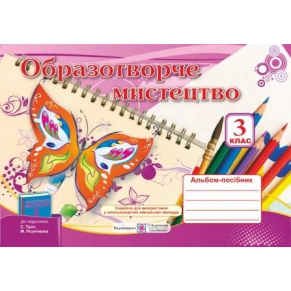 Альбом-посібник з образотворчого мистецтва 3 клас (до підруч. Трач С)