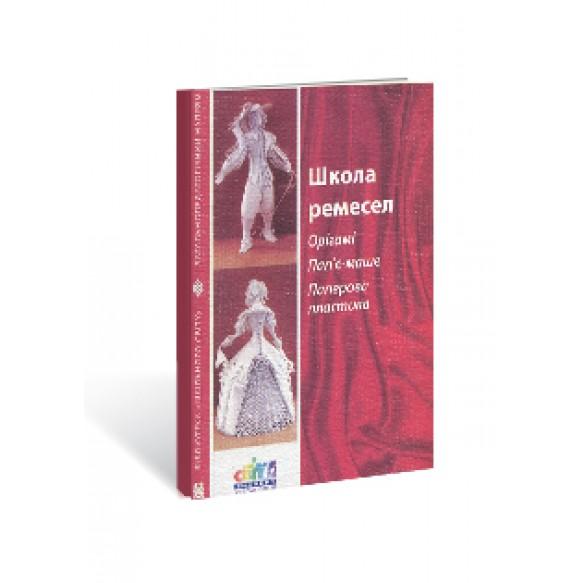 Школа ремесел Орігамі Пап'є-маше Паперова пластика
