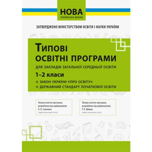 Типові освітні програми 1-2 кл Нова українська школа